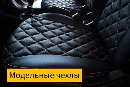 Модельные чехлы для автомобиля