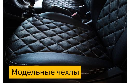 <Модельные чехлы для автомобиля