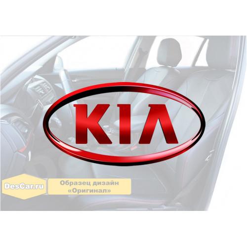 Каркасные чехлы для Kia. Дизайн «Оригинал»