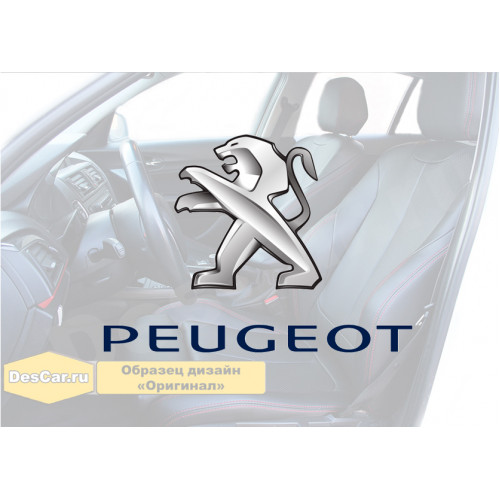 Каркасные чехлы для Peugeot. Дизайн «Оригинал»