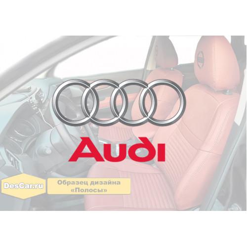 Каркасные чехлы для Audi. Дизайн «Полосы»