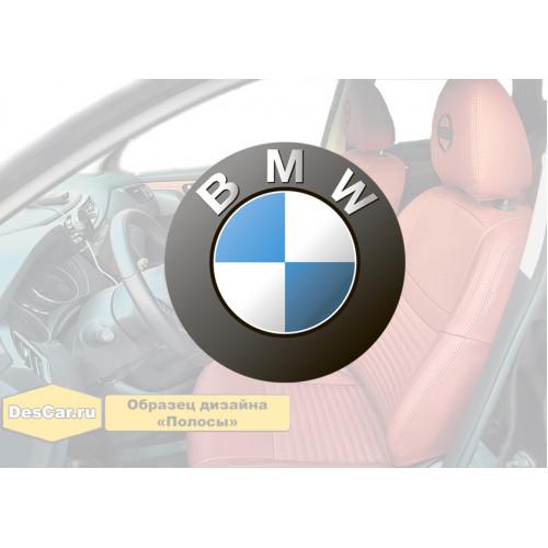 Каркасные чехлы для BMW. Дизайн «Полосы»