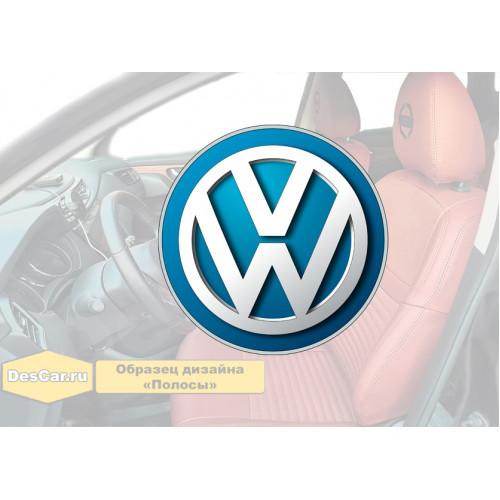 Каркасные чехлы для Volkswagen. Дизайн «Полосы»