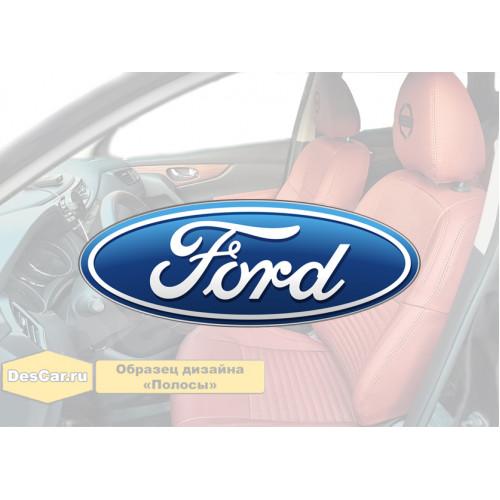 Каркасные чехлы для Ford. Дизайн «Полосы»