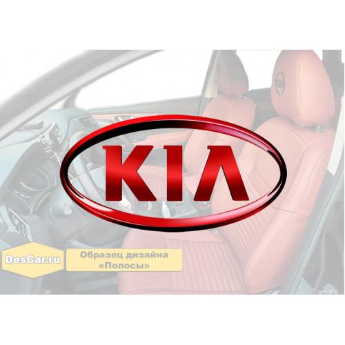 Каркасные чехлы для Kia. Дизайн «Полосы»