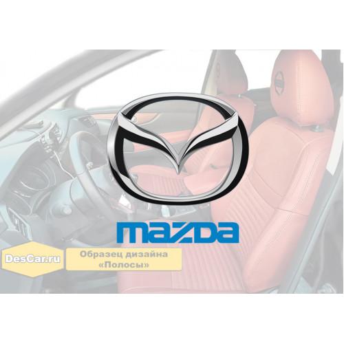 Каркасные чехлы для Mazda. Дизайн «Полосы»