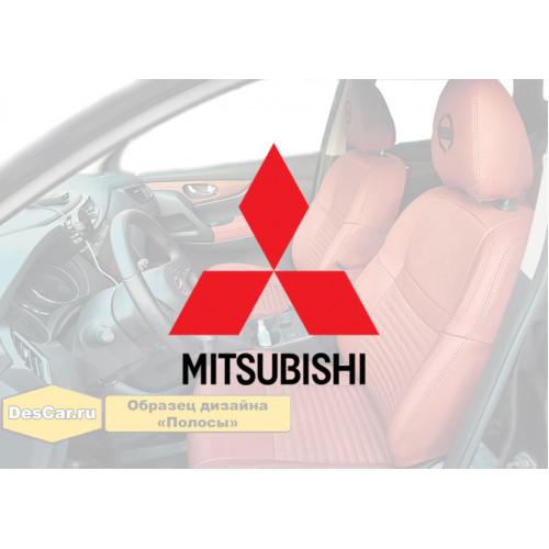 Каркасные чехлы для Mitsubishi. Дизайн «Полосы»