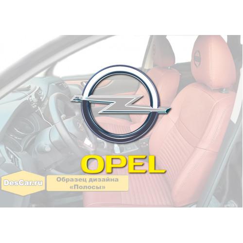 Каркасные чехлы для Opel. Дизайн «Полосы»