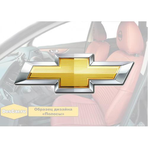 Каркасные чехлы для Chevrolet. Дизайн «Полосы»