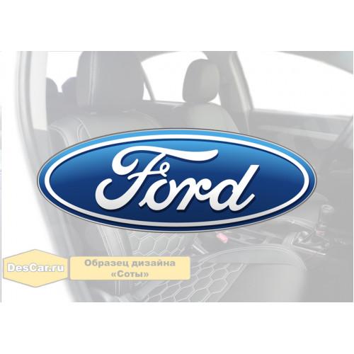 Каркасные чехлы для Ford. Дизайн «Соты»
