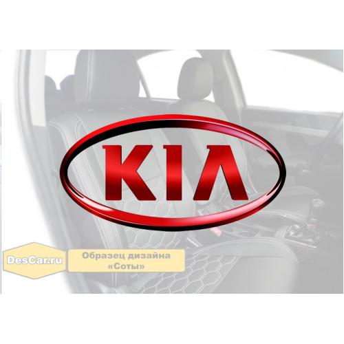Каркасные чехлы для Kia. Дизайн «Соты»