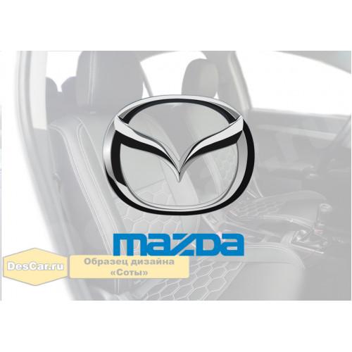 Каркасные чехлы для Mazda. Дизайн «Соты»