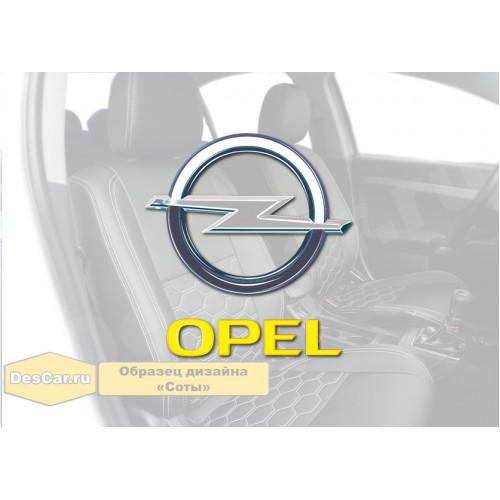 Каркасные чехлы для Opel. Дизайн «Соты»