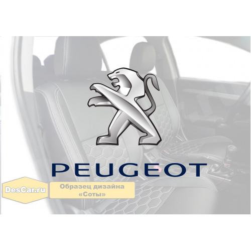 Каркасные чехлы для Peugeot. Дизайн «Соты»