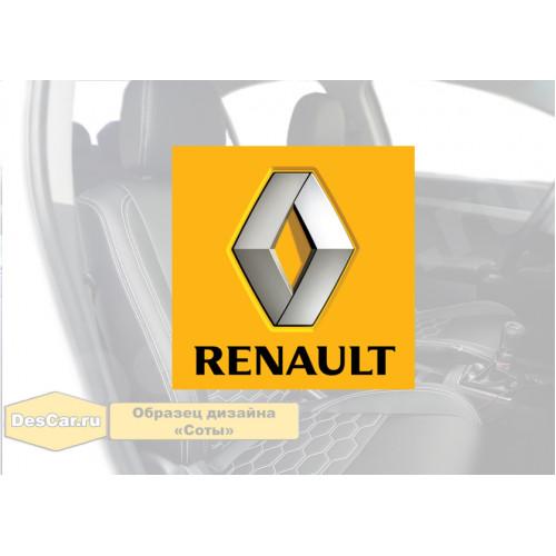 Каркасные чехлы для Renault. Дизайн «Соты»