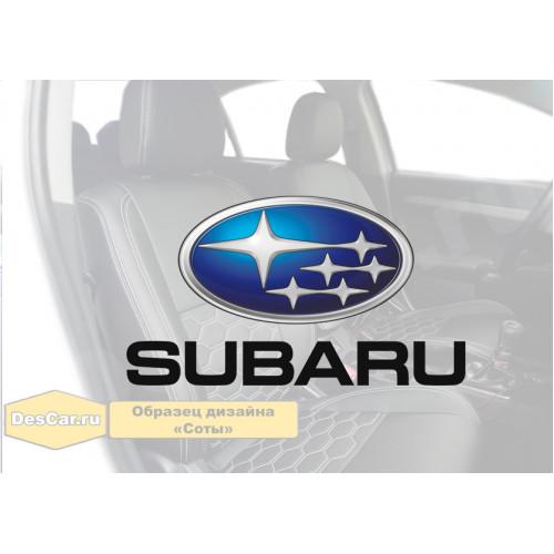 Каркасные чехлы для Subaru. Дизайн «Соты»