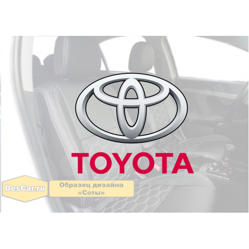 Каркасные чехлы для Toyota. Дизайн «Соты»