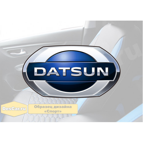 Каркасные чехлы для Datsun. Дизайн «Спорт»