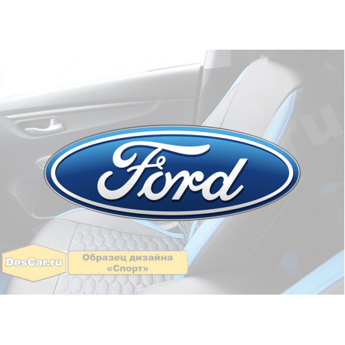 Каркасные чехлы для Ford. Дизайн «Спорт»