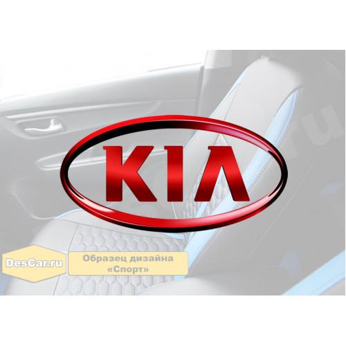 Каркасные чехлы для Kia. Дизайн «Спорт»