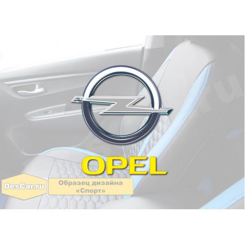 Каркасные чехлы для Opel. Дизайн «Спорт»