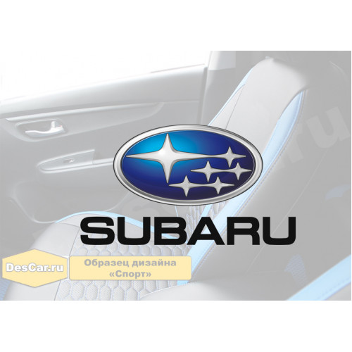 Каркасные чехлы для Subaru. Дизайн «Спорт»