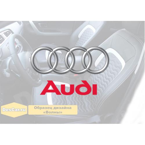 Каркасные чехлы для Audi. Дизайн «Волны»