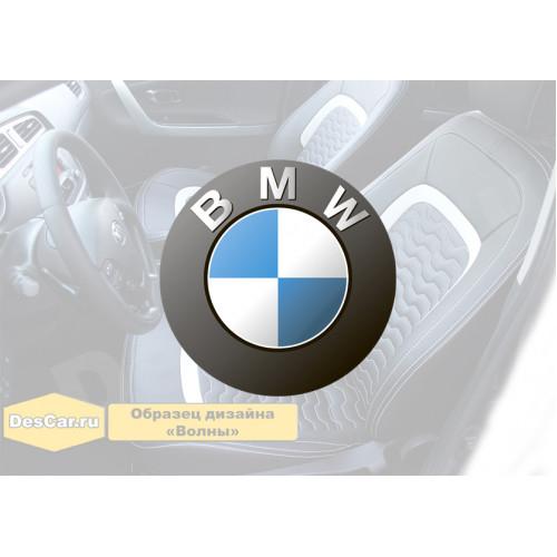 Каркасные чехлы для BMW. Дизайн «Волны»