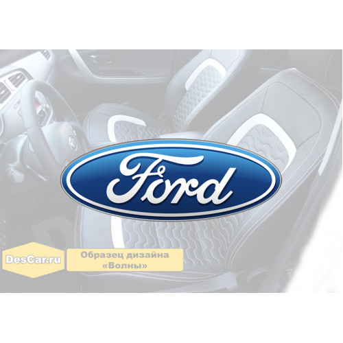 Каркасные чехлы для Ford. Дизайн «Волны»