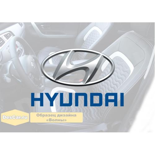 Каркасные чехлы для Hyundai. Дизайн «Волны»
