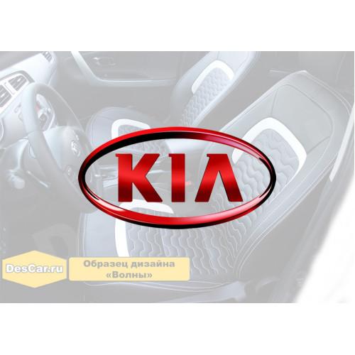 Каркасные чехлы для KIA. Дизайн «Волны»