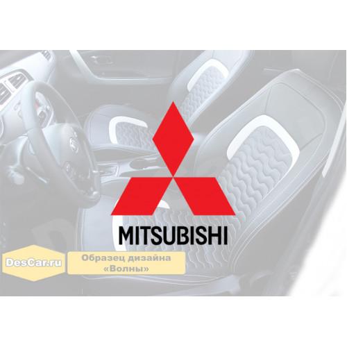 Каркасные чехлы для Mitsubishi. Дизайн «Волны»
