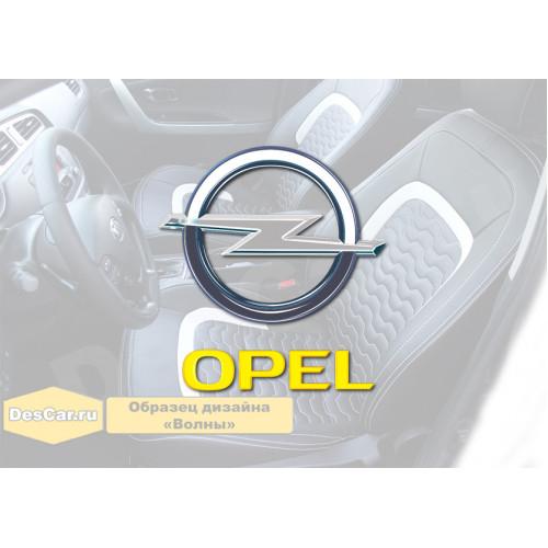 Каркасные чехлы для Opel. Дизайн «Волны»