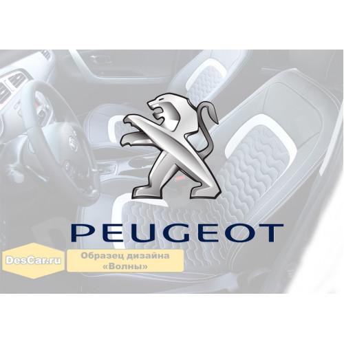 Каркасные чехлы для Peugeot. Дизайн «Волны»