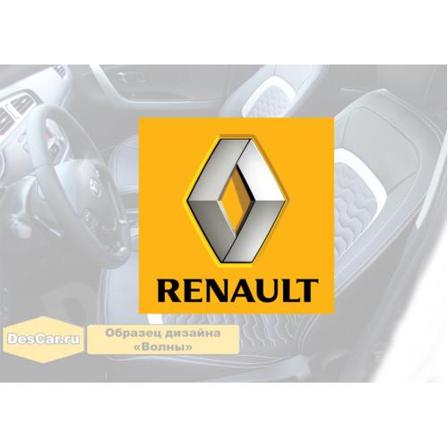 Каркасные чехлы для Renault. Дизайн «Волны»