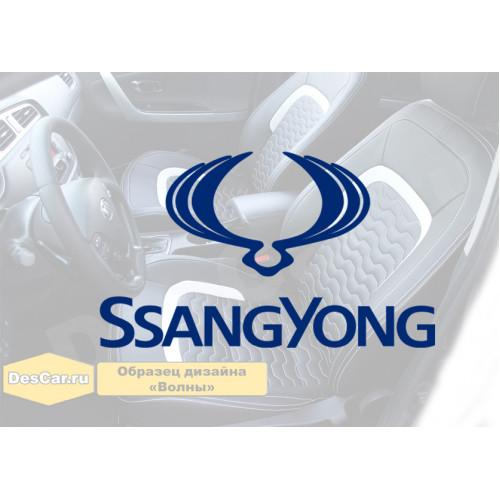 Каркасные чехлы для SsangYong. Дизайн «Волны»