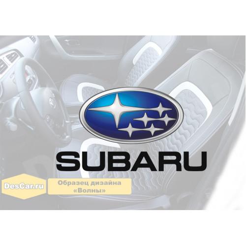 Каркасные чехлы для Subaru. Дизайн «Волны»