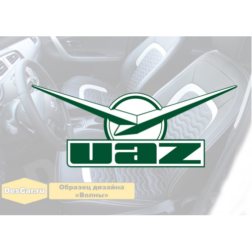 Каркасные чехлы для Uaz. Дизайн «Волны»