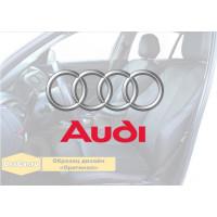 Каркасные чехлы для Audi. Дизайн «Оригинал»