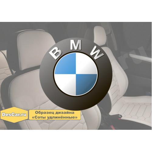 Каркасные чехлы для BMW. Дизайн «Соты удлинённые»