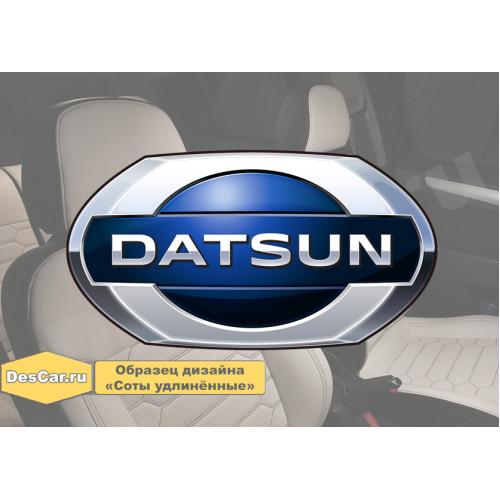Каркасные чехлы для Datsun. Дизайн «Соты удлинённые»