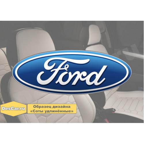 Каркасные чехлы для Ford. Дизайн «Соты удлинённые»