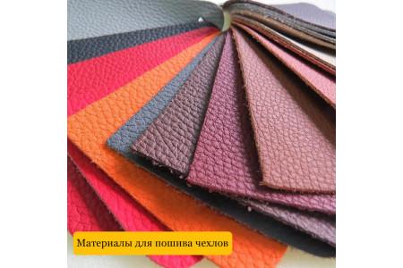 Материалы для пошива авточехлов