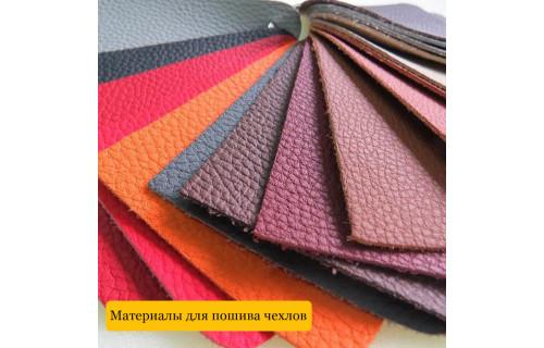 <Материалы для пошива авточехлов