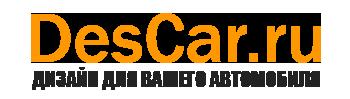DesCar.ru - дизайн для Вашего автомобиля