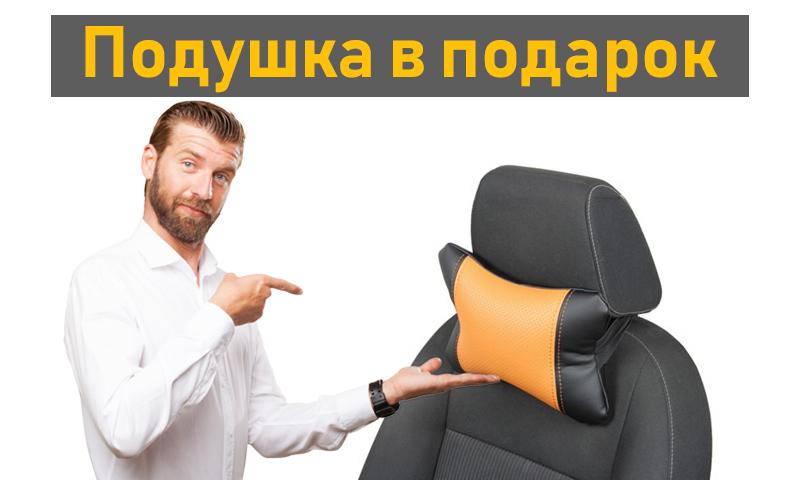 Автоподушка в подарок при покупке авточехлов